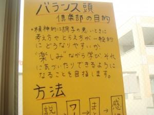 バランス頭倶楽部の目的のポスター
